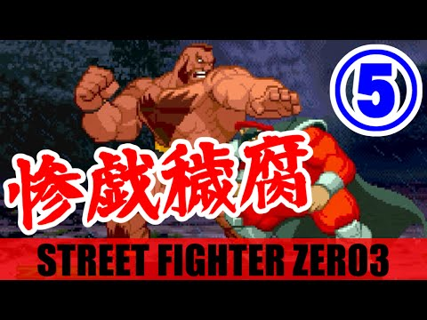 [5/5] ザンギエフ(Zangief) Playthrough - STREET FIGHTER ZERO3