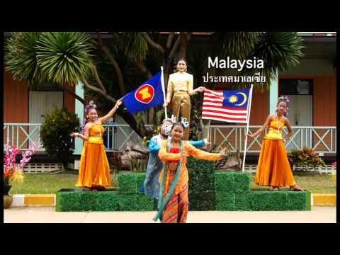 03 เพลง.ASEAN SAWASDEE สวัสดีอาเซี่ยน - ดวงมณี  นารีรัตน์