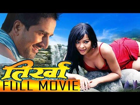 "New Nepali Movie - ""TIRKHA"" || Jawan Luitel, Pojana Pradhan, || LatestNepali Movie 2017 Full Movie"