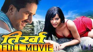 "New Nepali Movie - ""TIRKHA"" || Jawan Luitel, Pojana Pradhan, || Latest  Nepali Movie 2017 Full Movie"