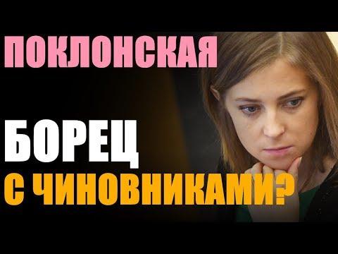 Наталья Поклонская про депутатов и их миллионные счета заграницей
