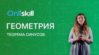 Геометрия 9 класс : Теорема синусов