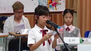 Publication Date: 2018-07-25 | Video Title: 第八屆全港小學校際辯論賽初賽1
