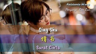 Qing Shu - 情书 - Lan Lan - 蓝岚 (Surat Cinta)