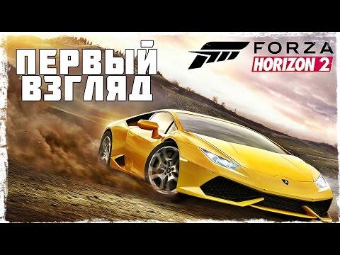 Смотреть прохождение игры [Xbox One] Forza Horizon 2. Первый взгляд.
