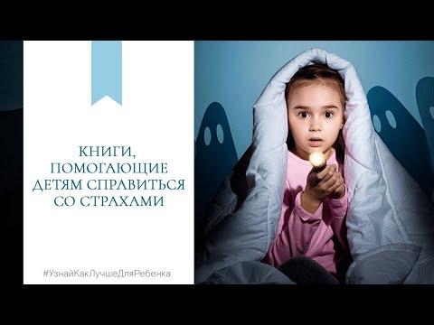Книги, помогающие детям справиться со страхами   В.Паевская