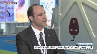 الأردن.. فرص استثمارية بقطاع الأبنية الخضراء