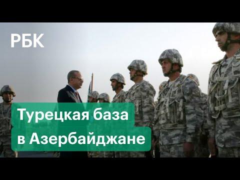 Турецкая военная база может появиться в Азербайджане. Заявление Эрдогана в Баку