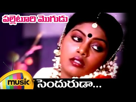 Palleturi Mogudu Telugu Movie | Senduruda...
