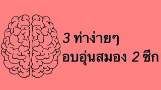 3ท่าง่ายๆ อบอุ่นสมอง2ซีก   สาระดี มีมาฝาก