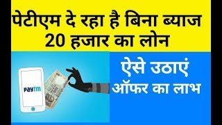 बिना बैंक जाए लोन पाएं | How to get personal loan from paytm