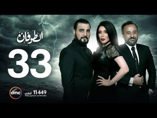 مسلسل الطوفان - الحلقة الثالثة والثلاثون - The Flood Episode 33