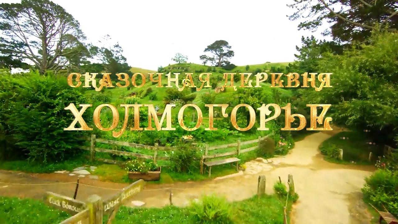 """Сказочная деревня """"Холмогорье"""""""