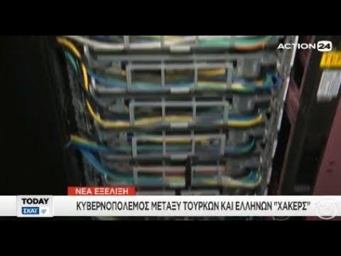 Έλληνες anonymous: «Έχουμε χακάρει την Turk Telecom»  (action24, 3/5/18)