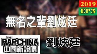【純享版】劉炫廷 - 無名之輩劉炫廷 thumbnail
