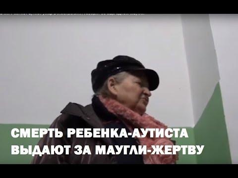 """Мальчик 7-ми лет аутист умер в Москве.СМИ говорят об еще одном""""маугли"""""""