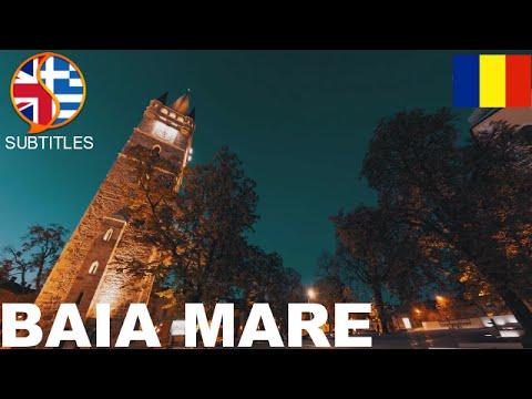 Baia Mare, Romania   Μπάια Μάρε, Ρουμανία