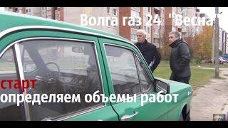 """Волга газ 24 по имени """"Весна"""". Восстанавливаем.Определяем объемы работ.#купитьволгу #реставрация"""
