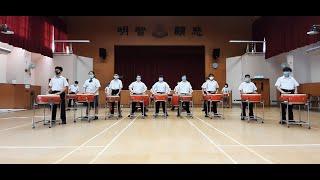 Publication Date: 2020-10-27 | Video Title: 佛教茂峰法師紀念中學中國鼓三