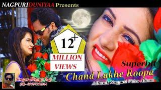 CHAND LAKHE ROOPA(ORIGINAL) || चाँद लखे रूप || nagpuri song  || lalit & ritika || kishan raj