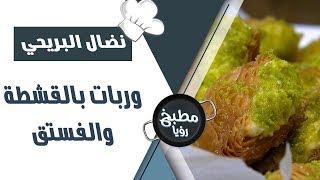 وربات بالقشطة والفستق - نضال البريحي