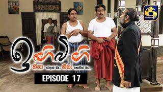 IGI BIGI Episode 17 || ඉඟිබිඟි II 01st Aug 2020 Thumbnail