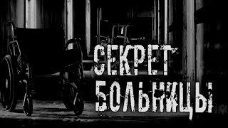 Страшные истории на ночь - Секрет больницы.