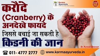 Benefits of Cranberry in Kidney Disease | करौंदे के फायदे | Cranberry Juice for Kidney Infection