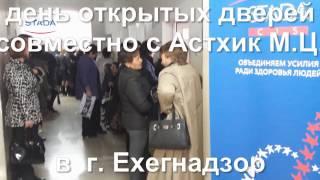 Штада Армения - День открытых дверей совместно с Астхик М.Ц. в г. Ехегнадзор 11.03.2017
