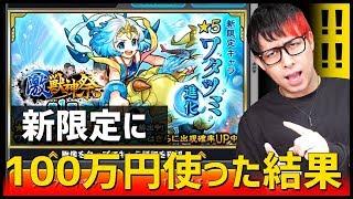 【モンスト】※運極か!?※激獣神祭『ワタツミ』に100万円使った結果が凄い!