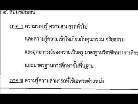 สพฐ เปิดรับสมัครสอบข้าราชการ 23 พ.ค. -29 พ.ค. 2559