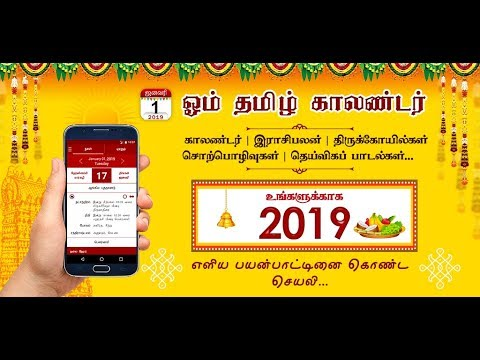 Om Tamil Calendar - Apps on Google Play