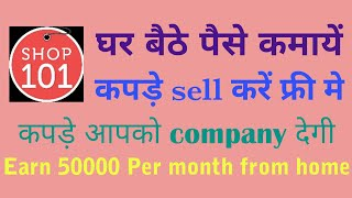 Shop101 se ghar baithe paise kamaye ।। Earn money from home without investment from Shop101