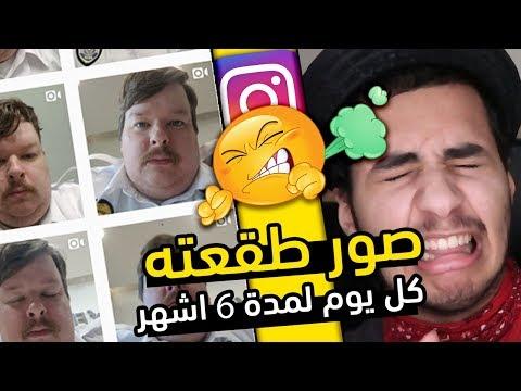 رجل امن صور طقعته كل يوم لمدة 6 شهور وشوفوا وش صار (اغرب اخبار الاسبوع)