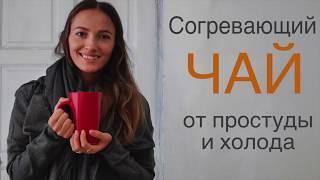 Согревающий чай! Рецепт от простуды и холода