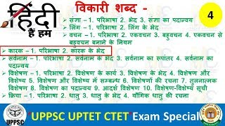 कारक और उसके प्रकार कारक की विभक्तियाँ विकारी तथा अविकारी शब्द हिन्दी व्याकरण for UPTET CTET UPPSC