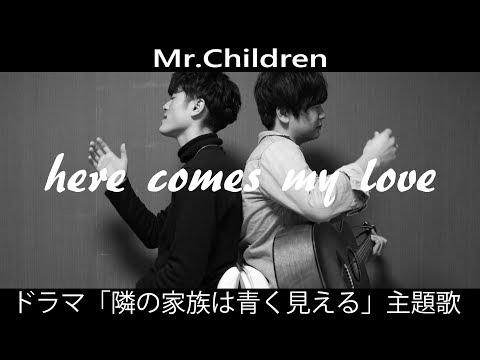 [コード・フル歌詞付き]here comes my love /Mr.Children [弾き語りcover by リバーシブル]ドラマ「隣の家族は青く見える」主題歌 ミスチル新曲