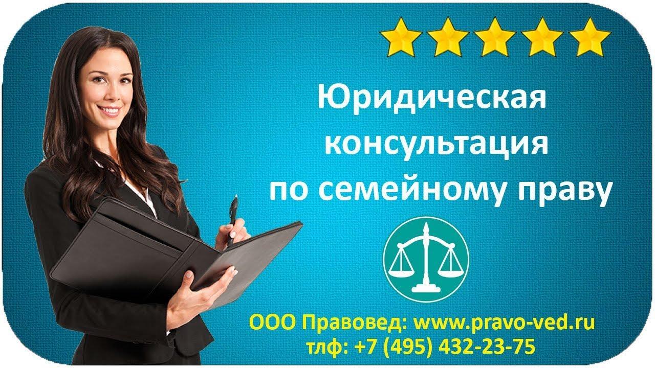 Бесплатные консультации юриста вологда