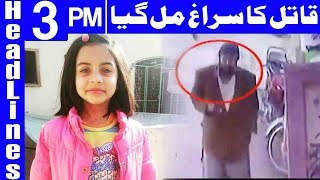 Another Solid Clue Found About Murderer - Headlines 3 PM - 13 January 2018 - Dunya News