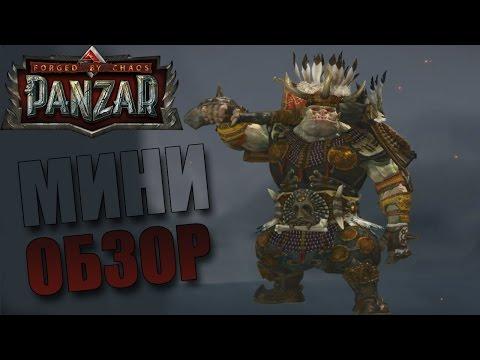 видео: panzar : МИНИ ОБЗОР