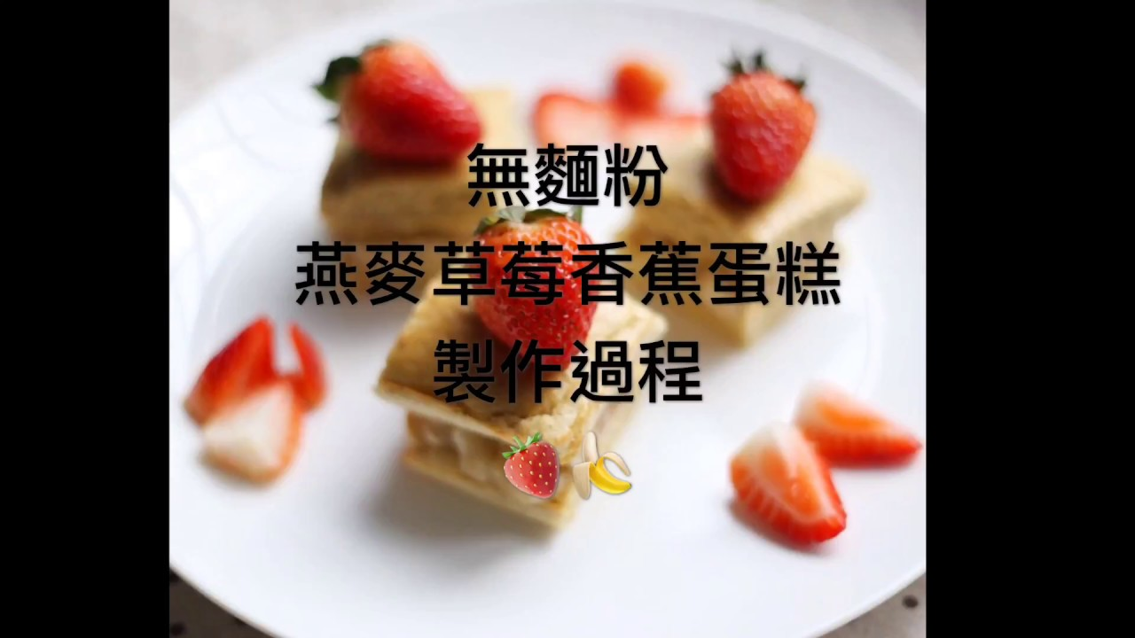 【吃吃喝喝·看世界】無麵粉低卡蛋糕製作過程 - YouTube