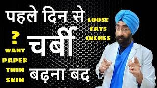Incredible Weight loss Secret | Full Day Fat/Inch Loss + Lean Bulk diet | Dr.Education (Hindi)