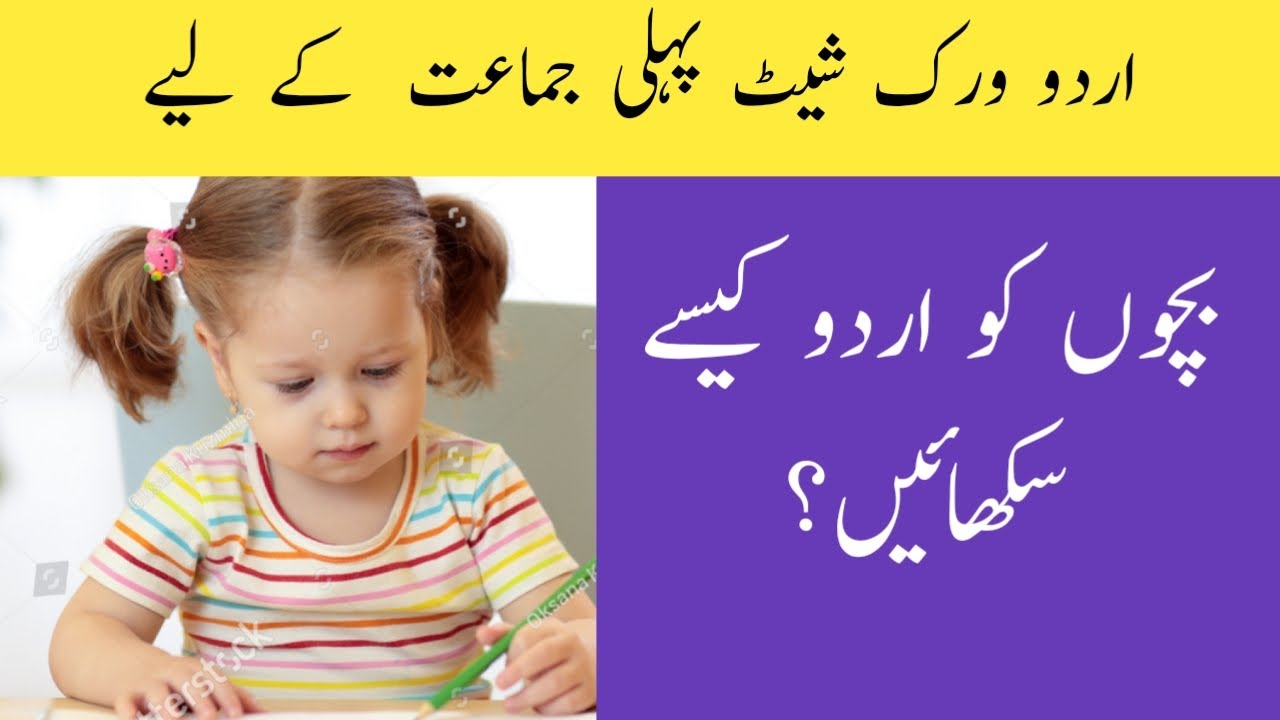 hight resolution of urdu worksheet#2/Urdu Worksheet for grade 1/ May19