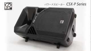 CLASSIC PRO  / パワードスピーカー CSX-Pシリーズ