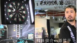【砦2014 福岡選抜予選会】相良vs西【決勝ロビン】