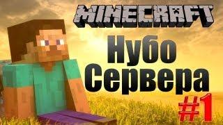 Нубо Сервера Minecraft: Ep.1 (Креатив и выживание)