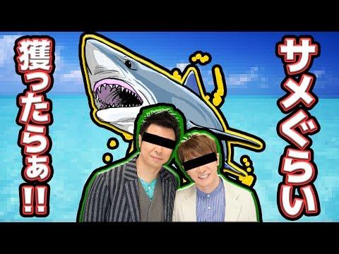サメぐらい獲ったらぁ!!! 【よゐこの無人島生活実況プレイ】
