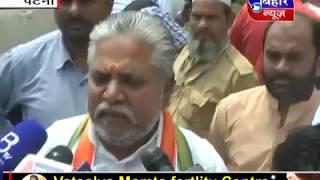 Bihar News 30 November  2017