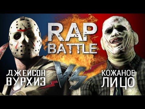 Рэп Баттл - Джейсон Вурхиз vs. Кожаное лицо (140 BPM)