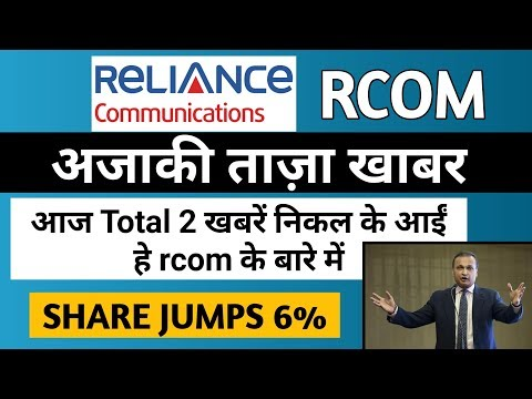 RELIANCE COMMUNICATION SHARE LETEST GOOD NEWS FOR INVESTORS || SHARE MARKET LETEST NEWS || 2019 👍👍